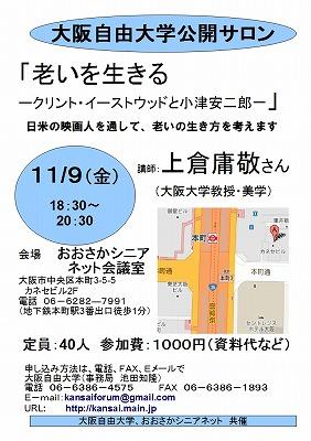 上倉サロン2012110901