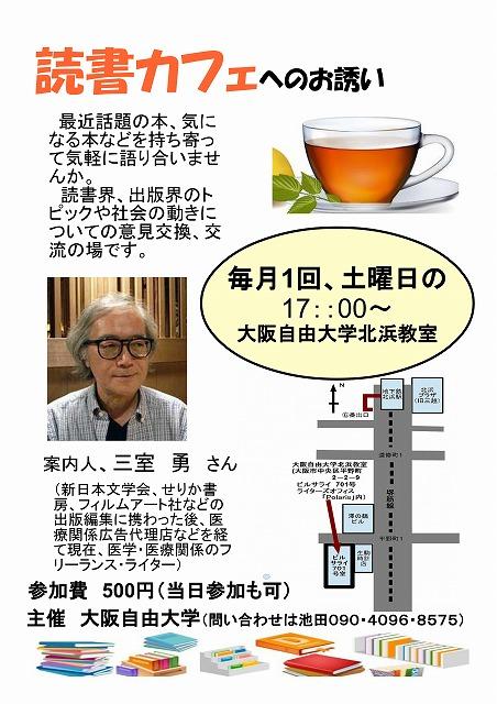 読書カフェ02