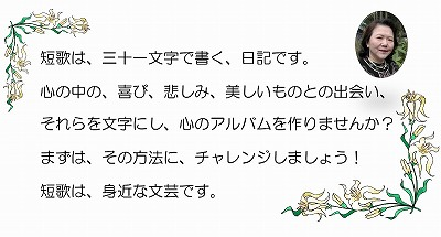 道浦短歌塾の案内文01